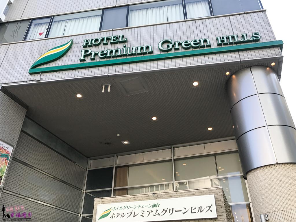 仙台綠色山丘高級飯店
